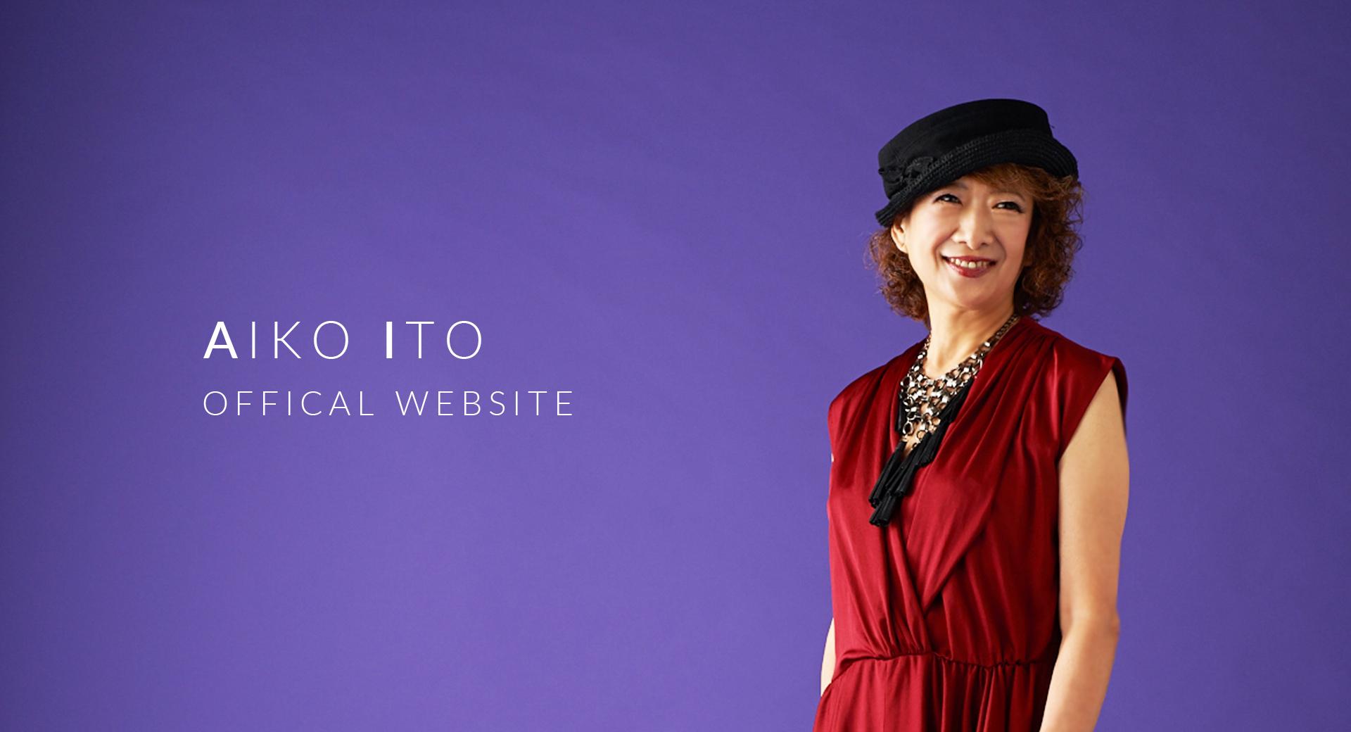 伊藤愛子公式WEBSITE