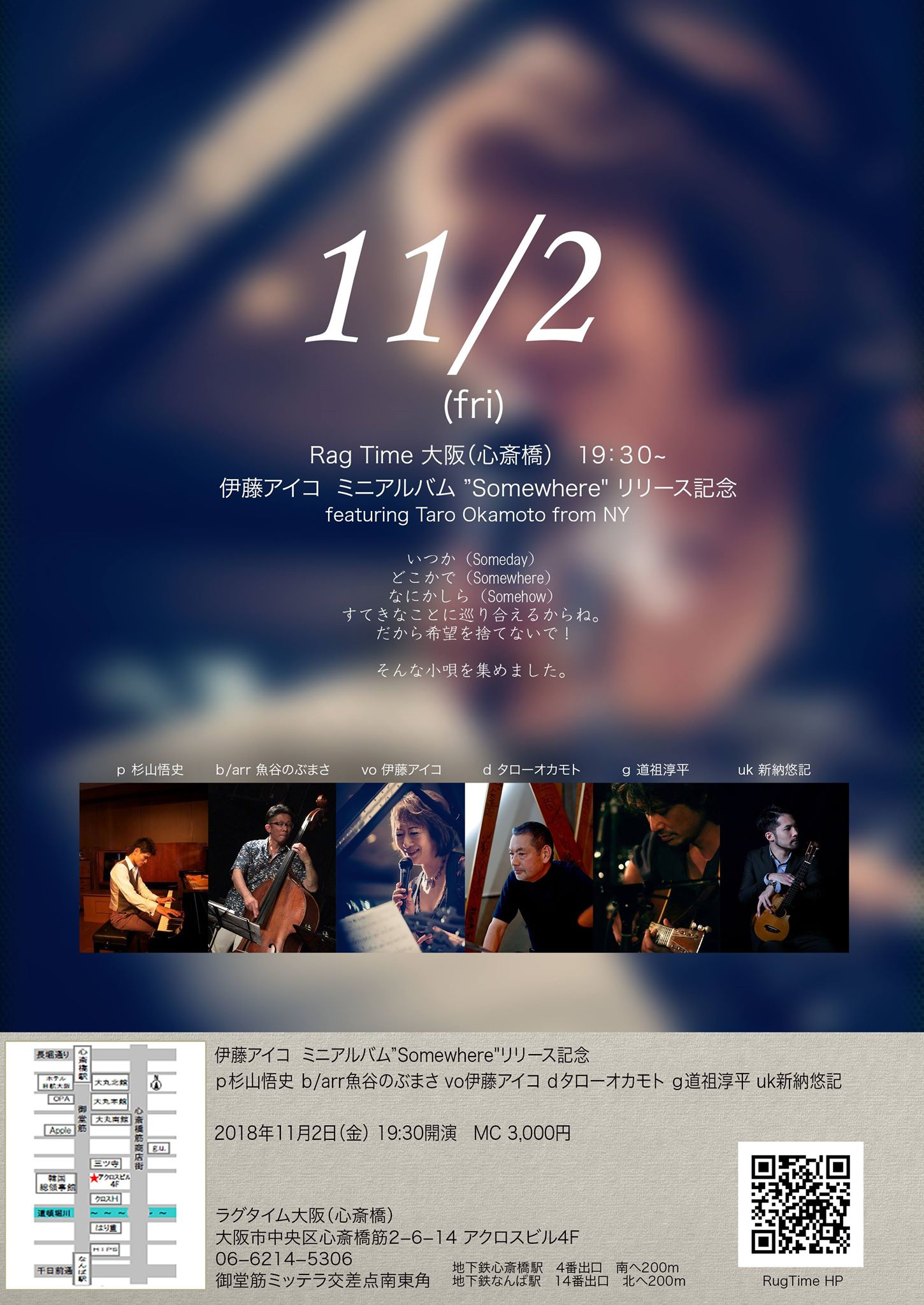 11月2日(金)ミニアルバムリリース記念ライブ @ラグタイム大阪(心斎橋)