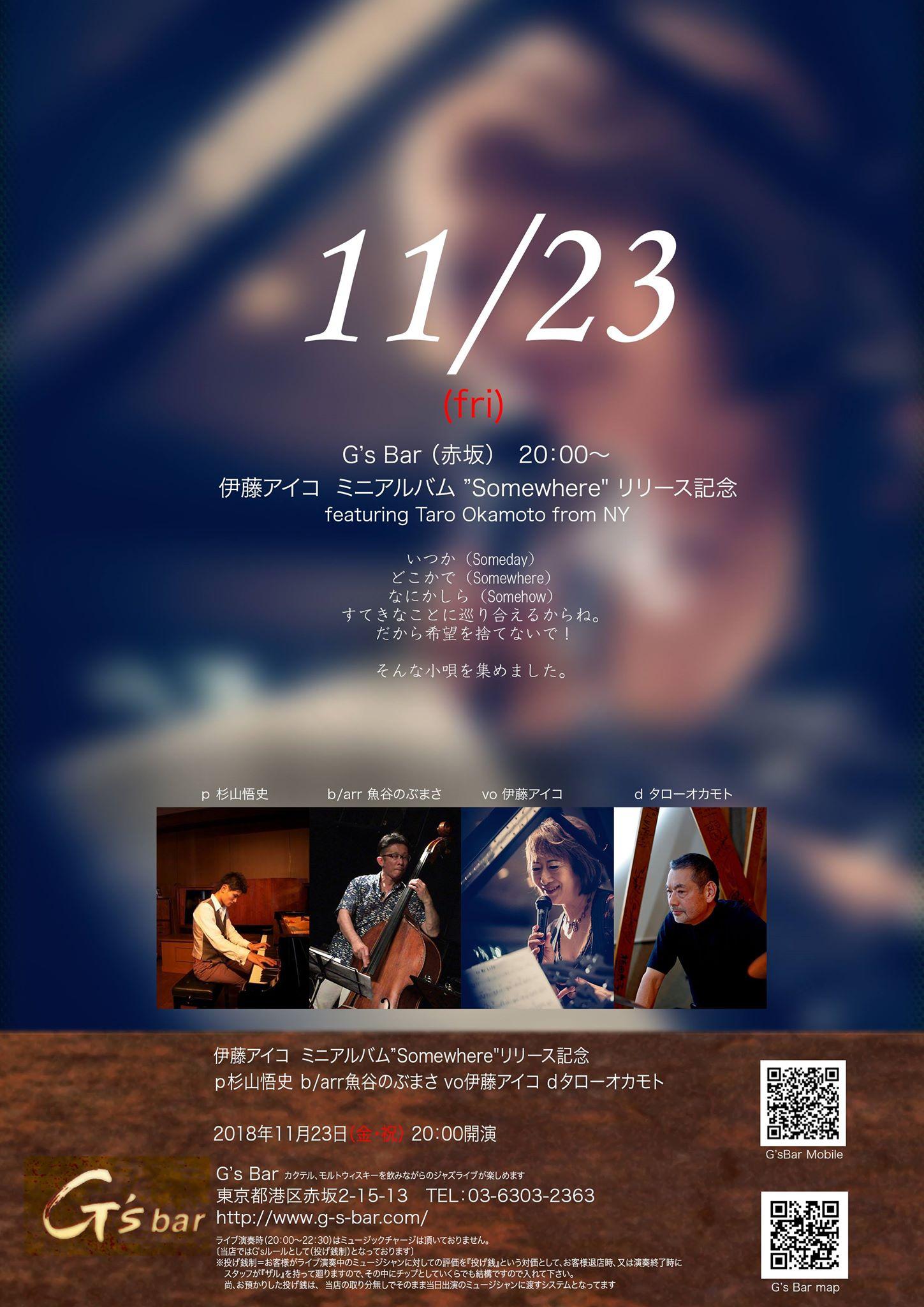 11月23日(金祝)ミニアルバムリリース記念ライブ @G's Bar(赤坂)