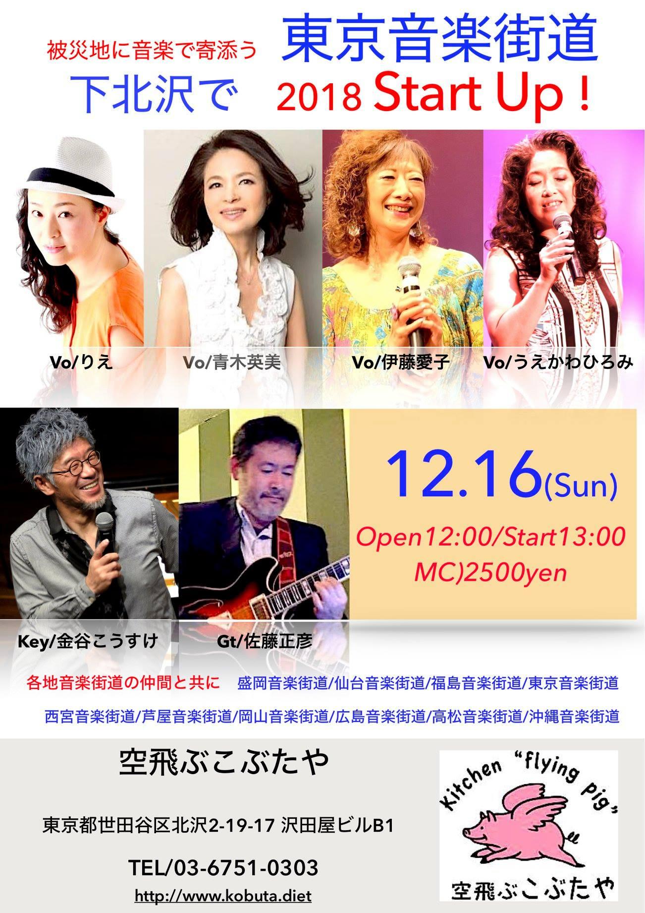 12月16日(日) 空飛ぶこぶたや(下北沢)<東京音楽街道 Start Upライブ>