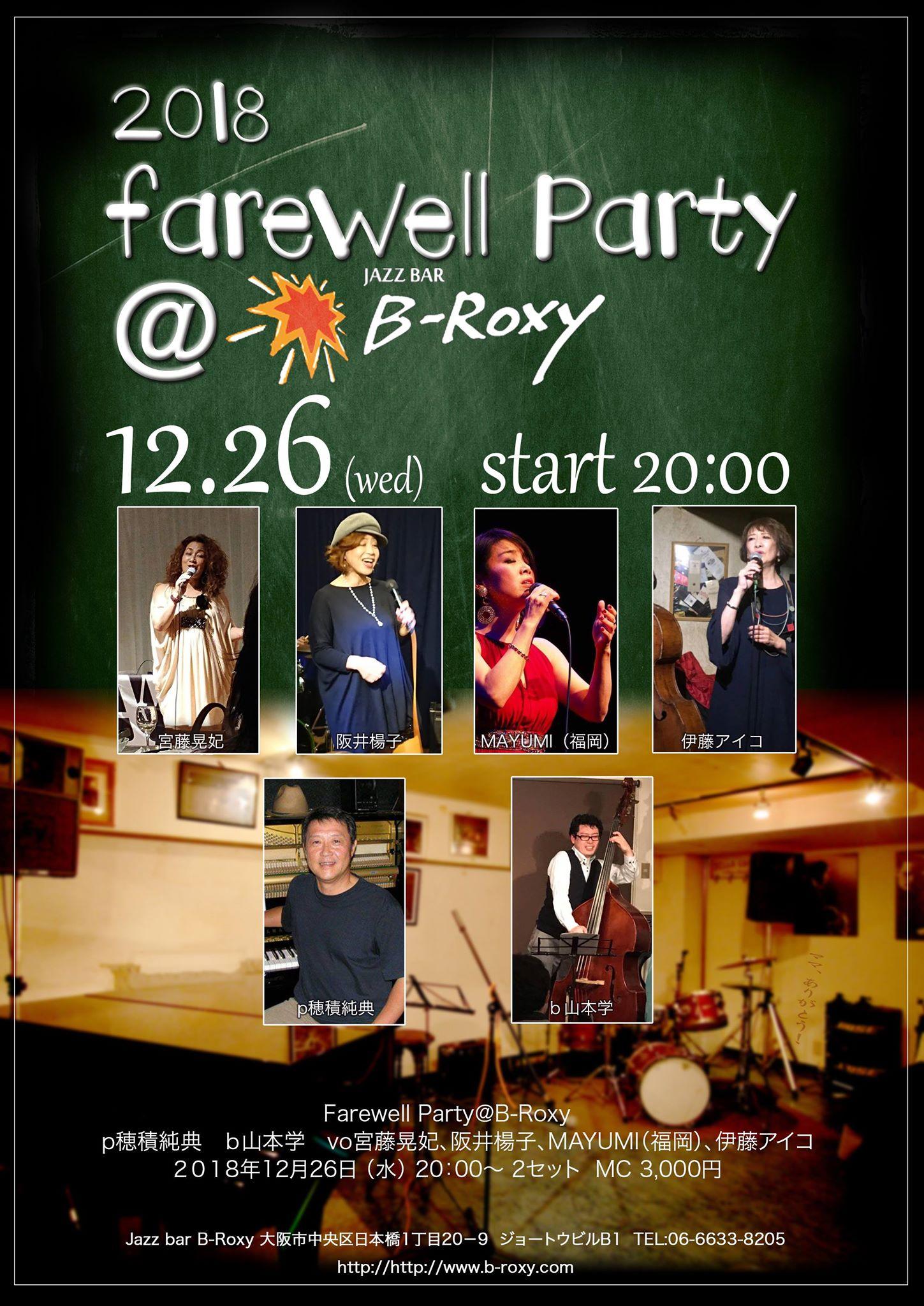12月26日(水) B-Roxy 2018 Farewell Gig!