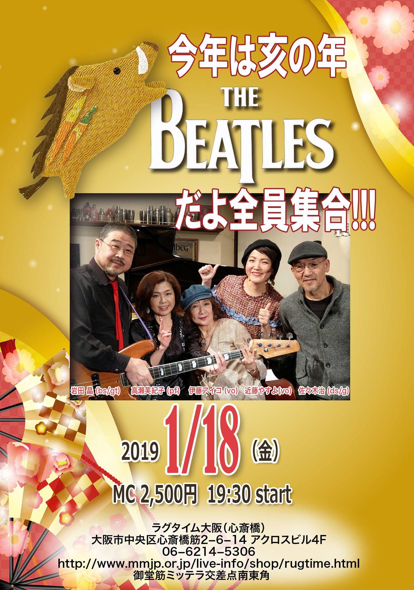 1月18日 ビートルズ祭り @ラグタイム大阪(心斎橋)