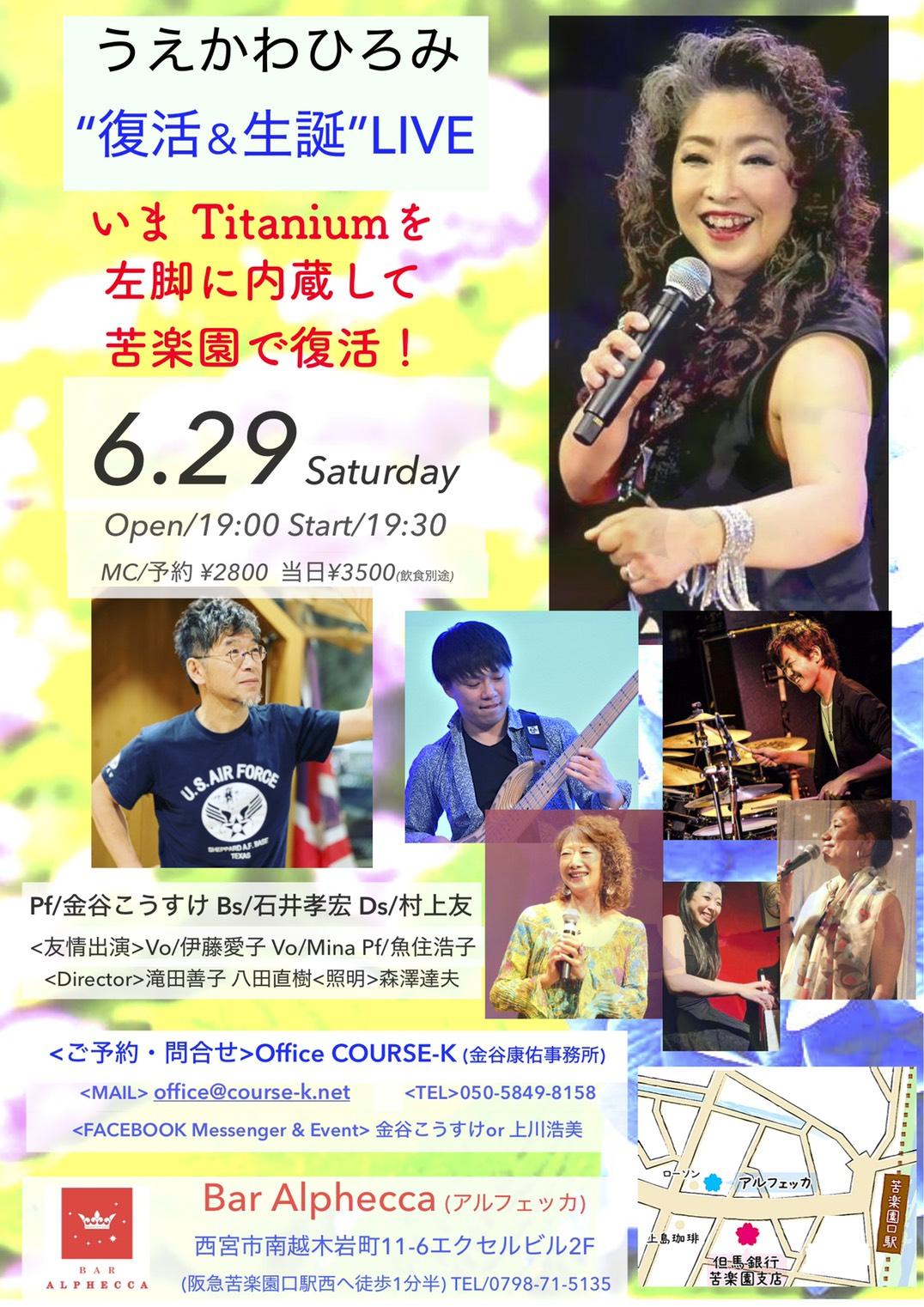 6月29日(土)アルフェッカ(苦楽園)うえかわひろみ復活・生誕ライブ