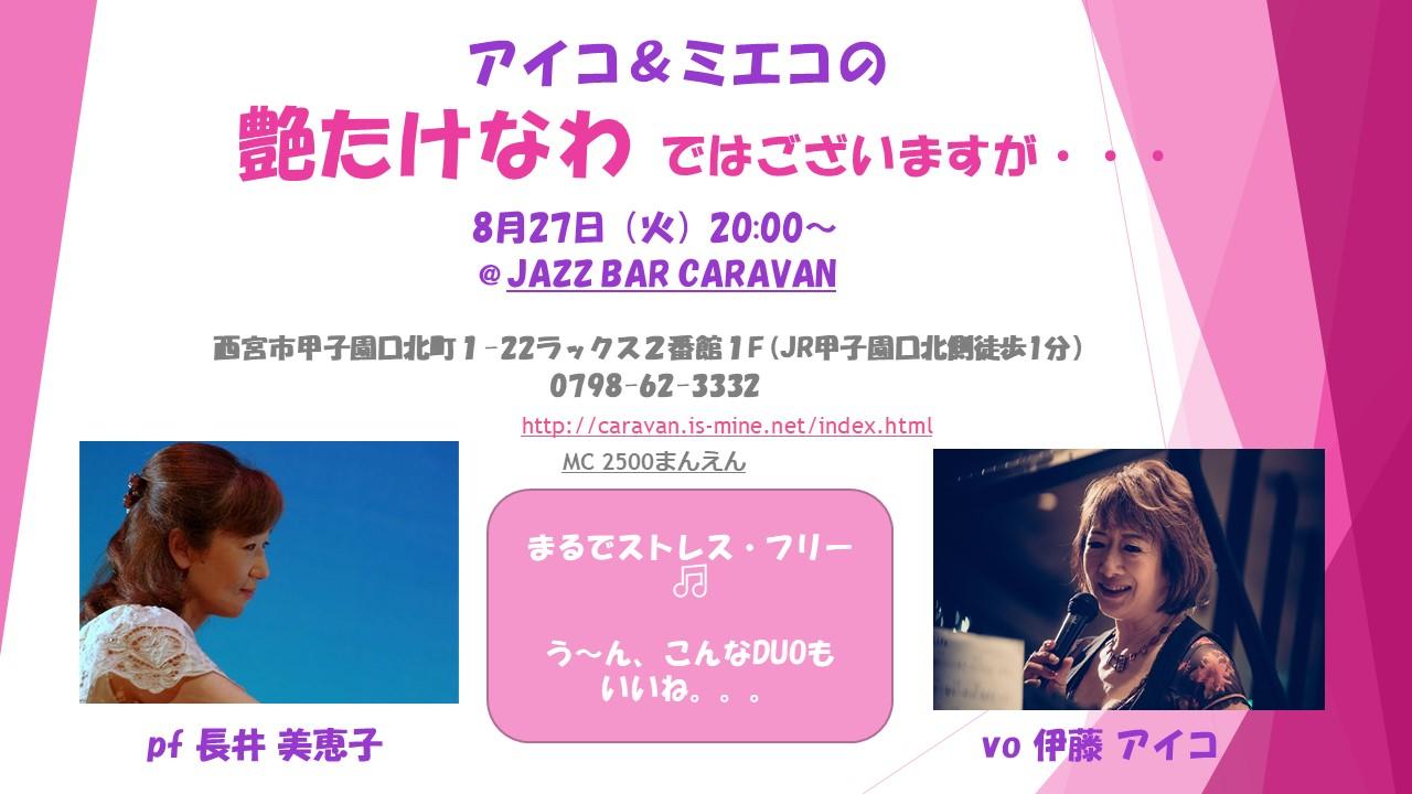 8月27日(火)キャラバン アイコ・美恵子の艶たけなわ ではございますが・・・