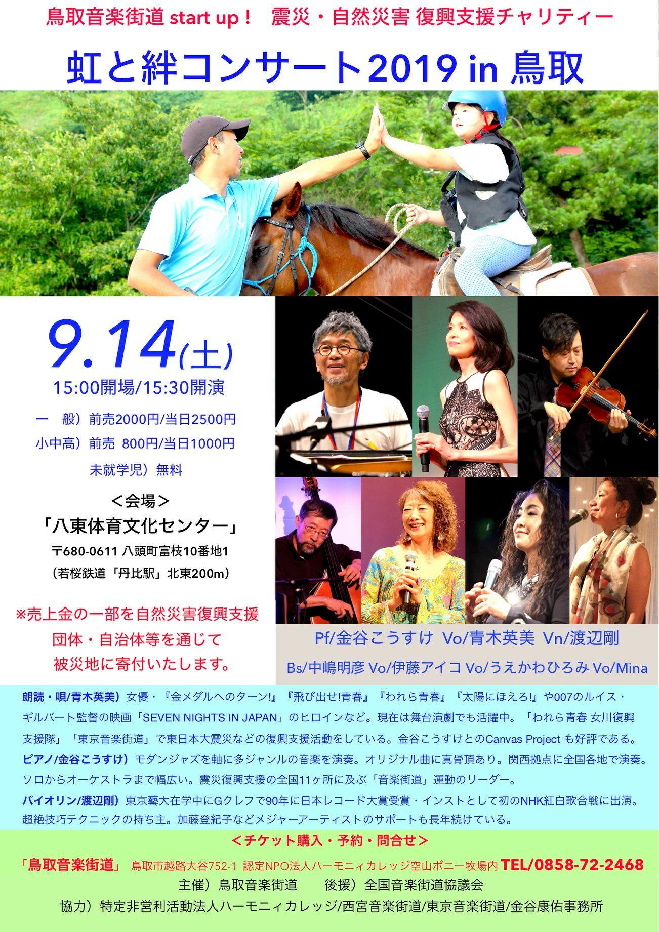 9月14日(土)虹と絆コンサート in 鳥取