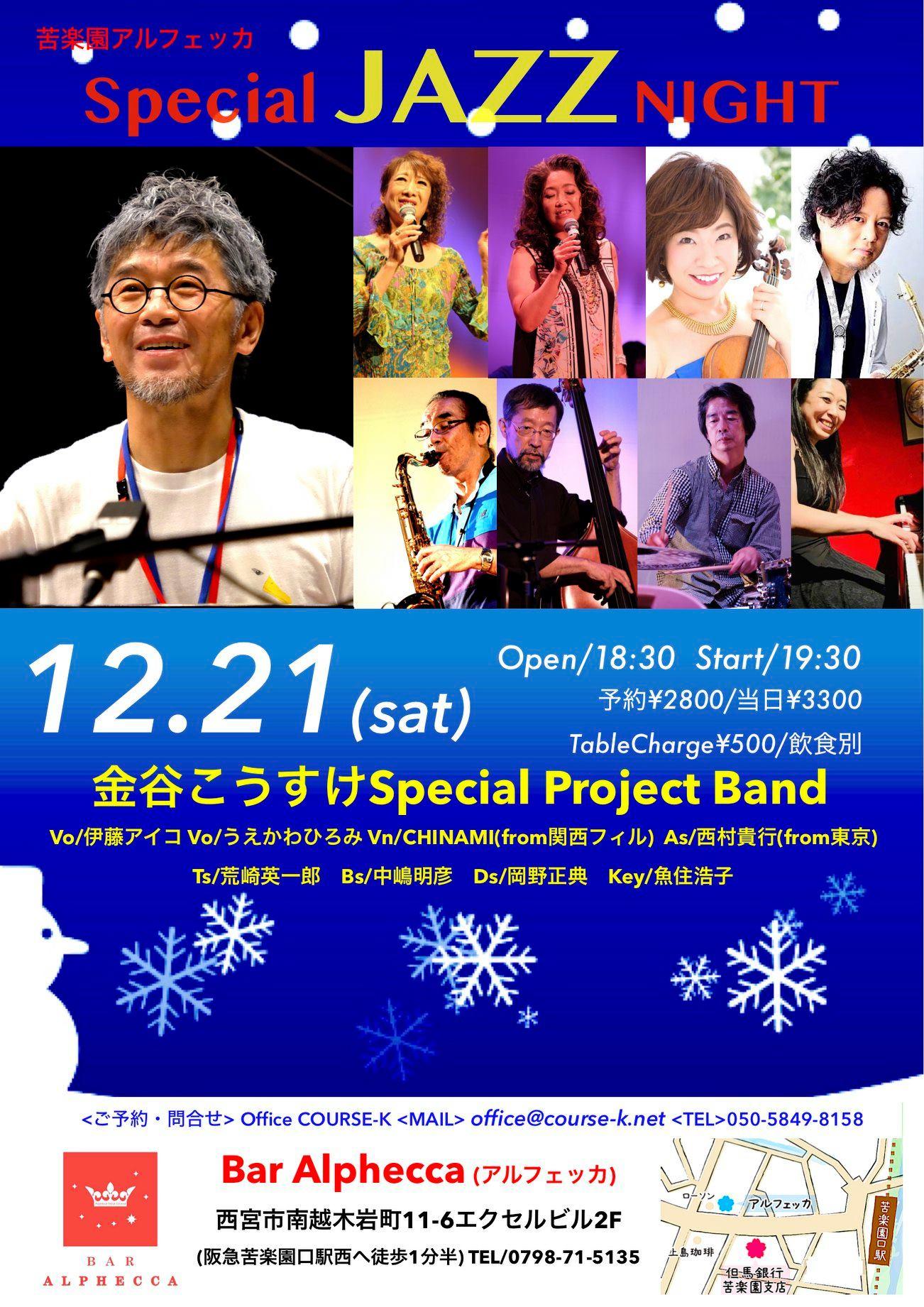12月21日(土)アルフェッカ(苦楽園)Special Project Band