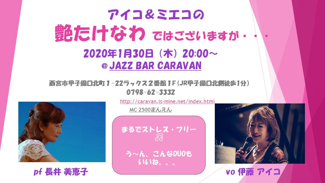 1月30日(木)キャラバン アイコ・美恵子の艶たけなわ ではございますが・・・