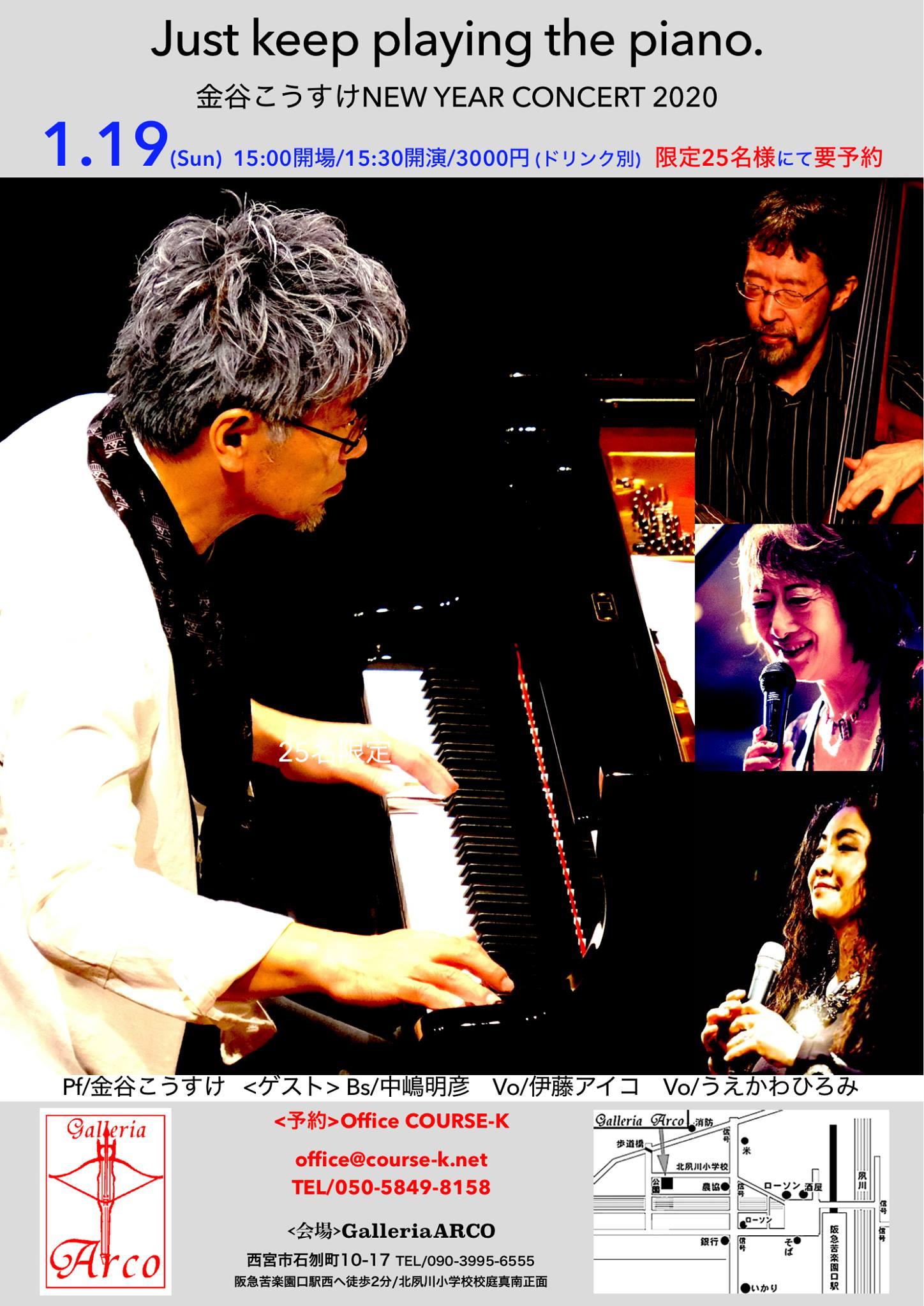 1月19日(日)ギャラリー・アルコ(苦楽園)New Year Concert