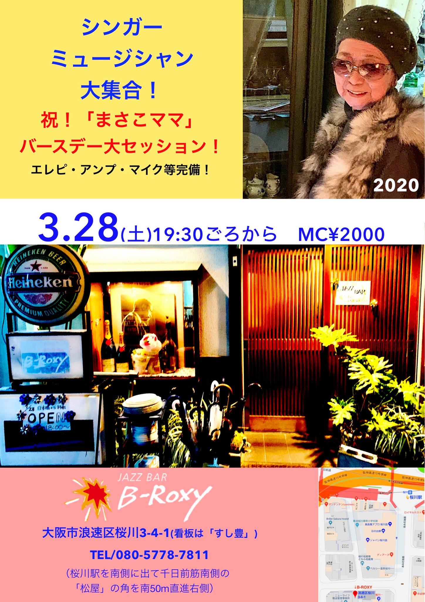 3月28日(土)B-Roxy桜川 政子ママ🎂バースデーセッション🎵