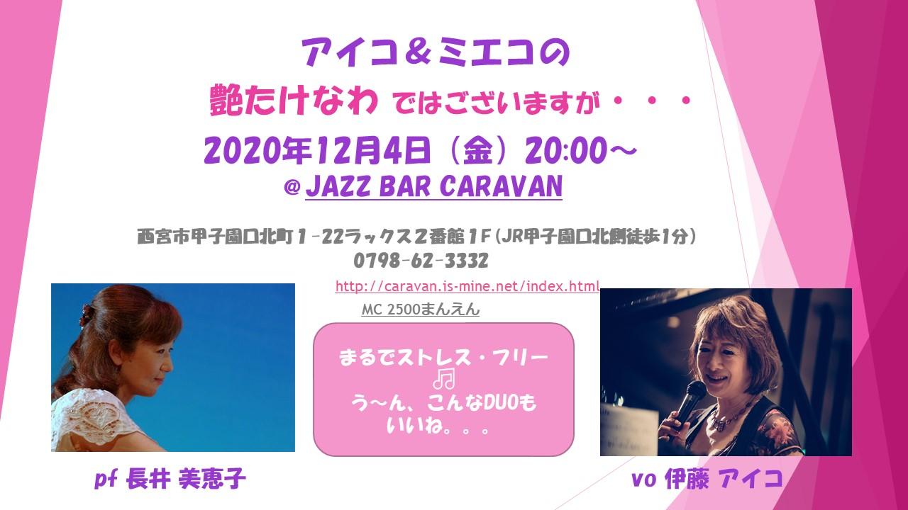 12月4日(金)キャラバン アイコ・美恵子の艶たけなわ ではございますが・・・