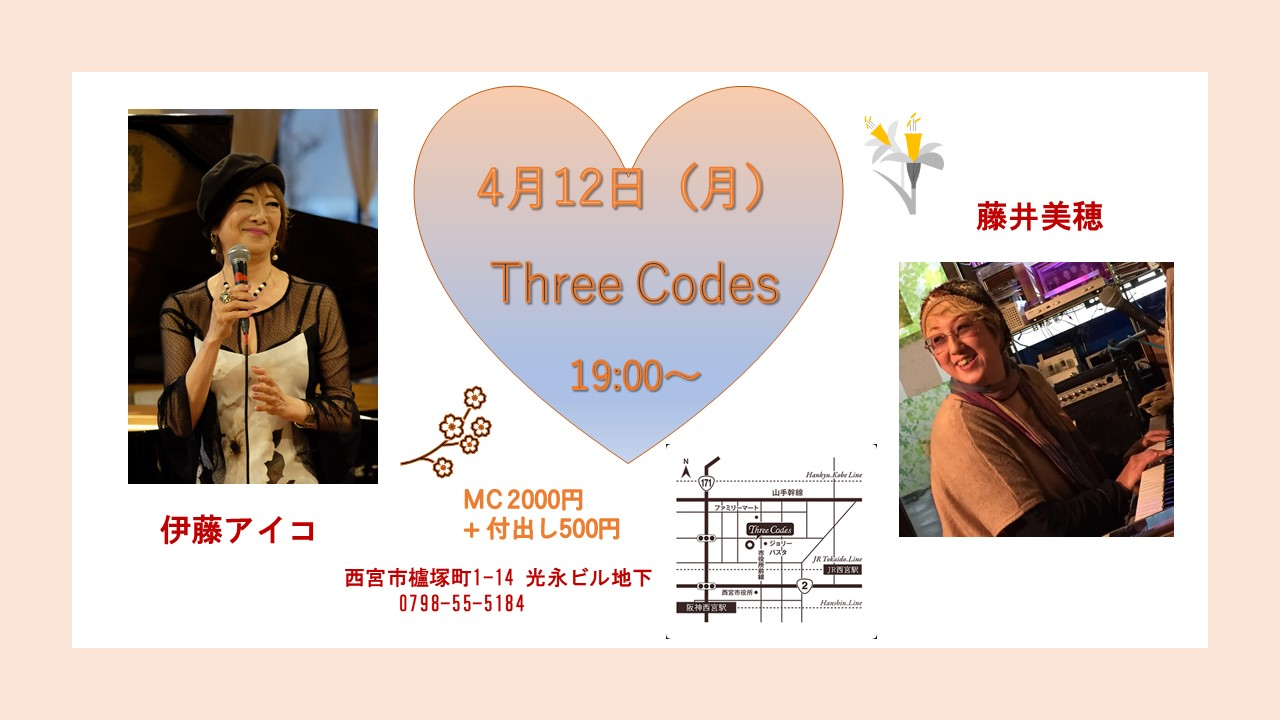 4月12日(月)Three Codes