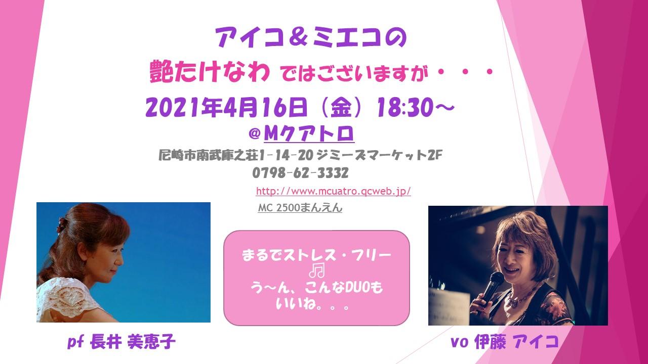 4月16日(金)Mクアトロ アイコ・美恵子の艶たけなわ ではございますが・・・