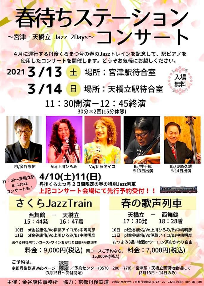3月13日(土)& 14(日)春待ちステーションコンサート