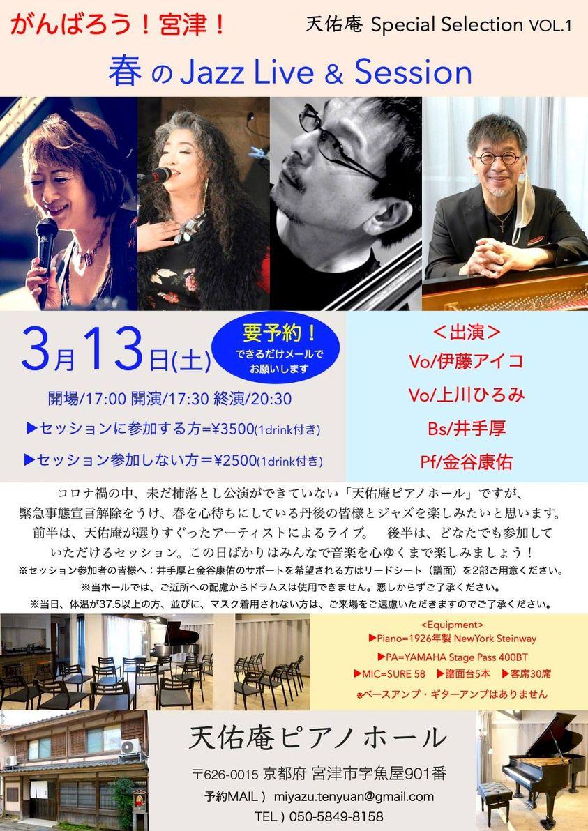 3月13日(土)がんばろう宮津!「天佑庵『春のライブ&セッション』」