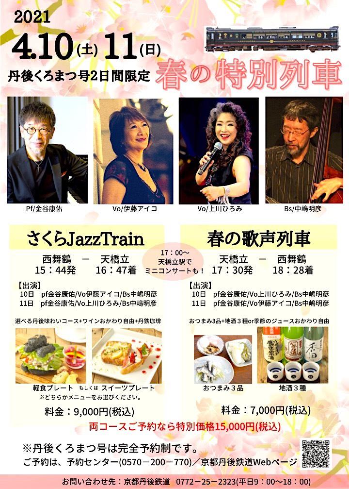 4月10日(土)-11日(日)京都丹後鉄道ジャズトレイン