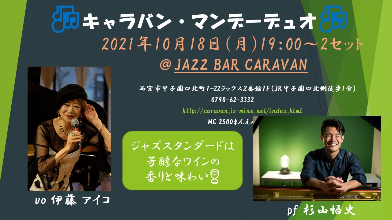 10月18日(月)キャラバン Monday Duo with Satoshi Sugiyama