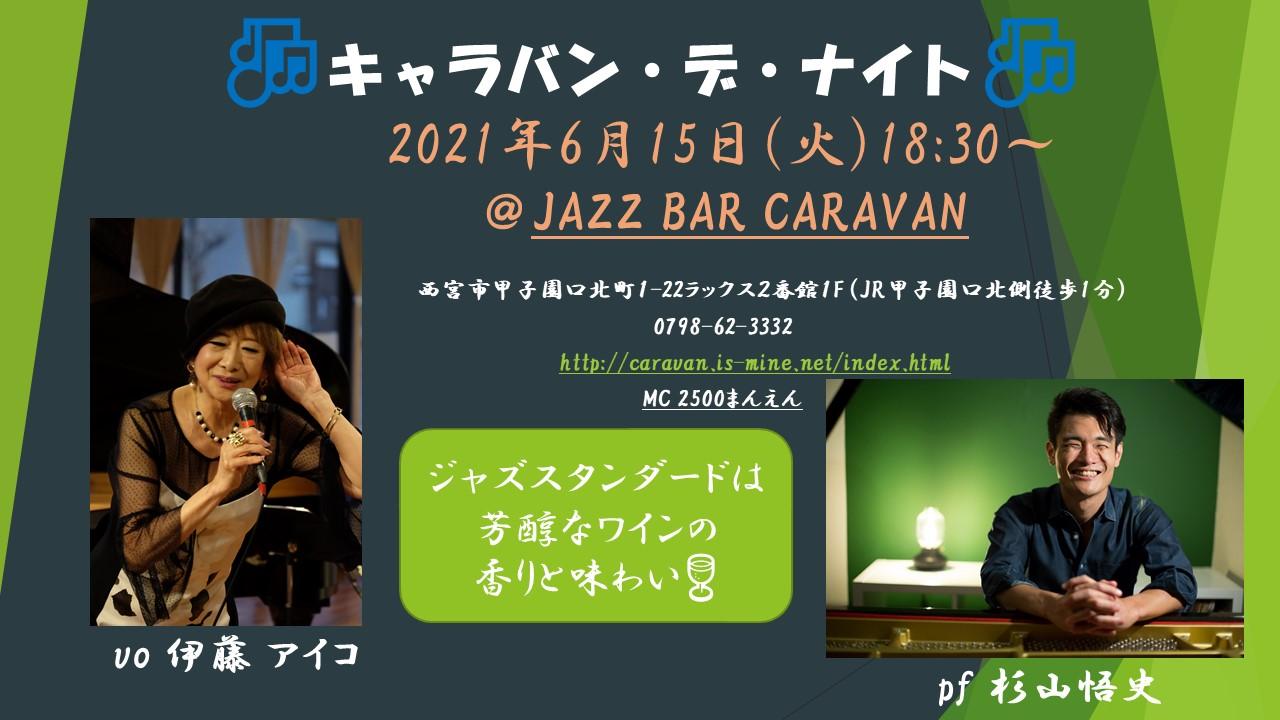 6月15日(火)キャラバン DUO with Satoshi SUGIYAMA