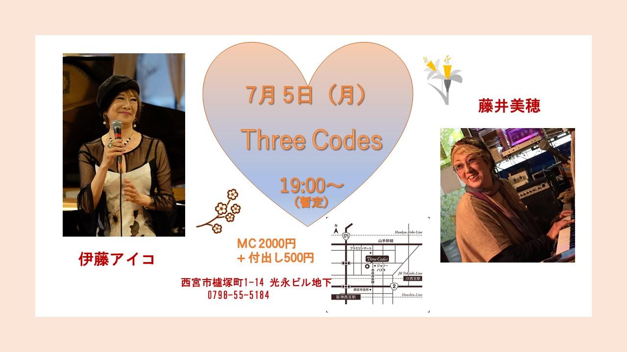 7月5日(月)Three Codes