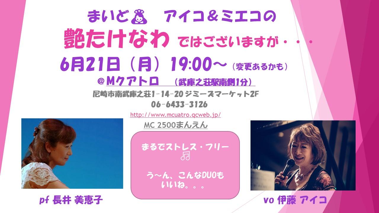 6月21日(月)Mクアトロ アイコ・美恵子の艶たけなわ ではございますが・・・