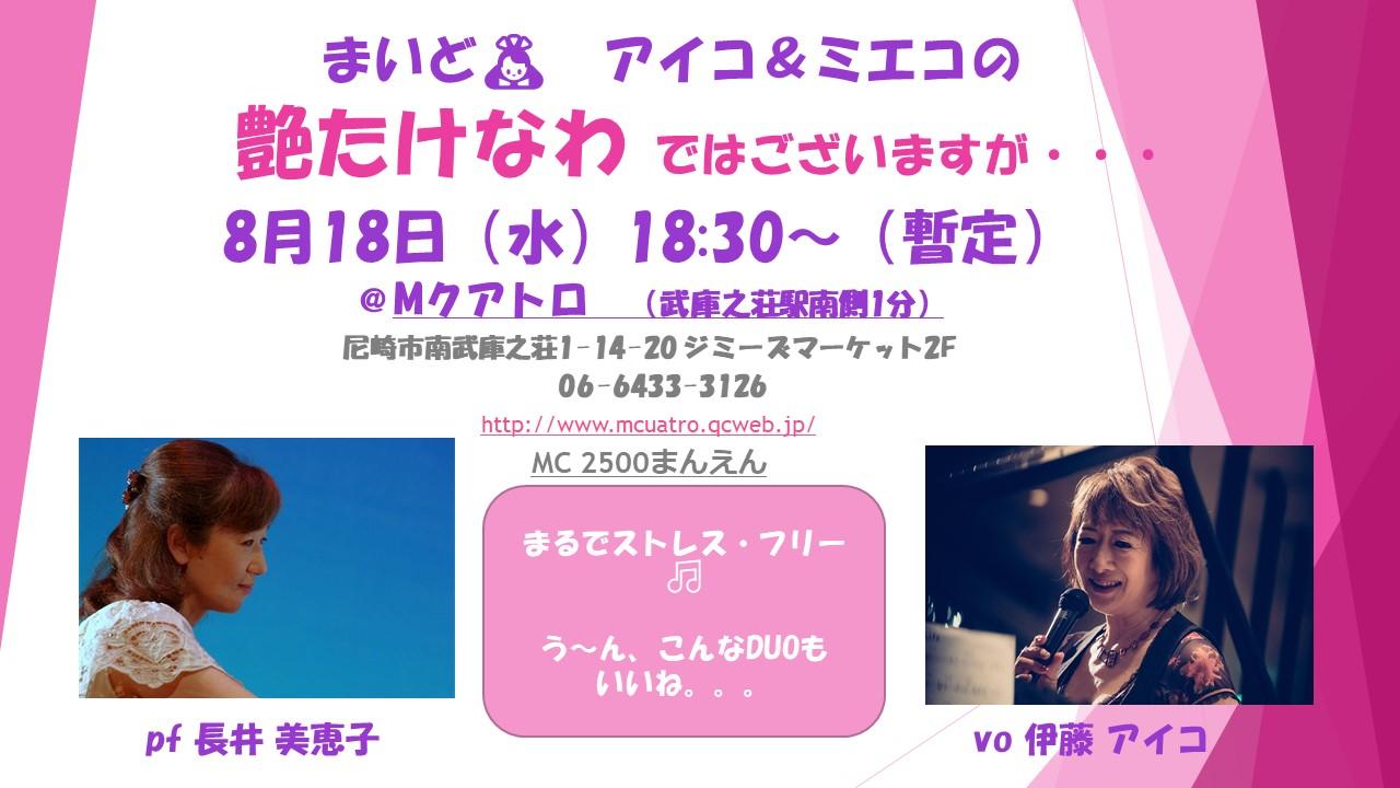 8月18日(水)Mクアトロ アイコ・美恵子の艶たけなわ ではございますが・・・