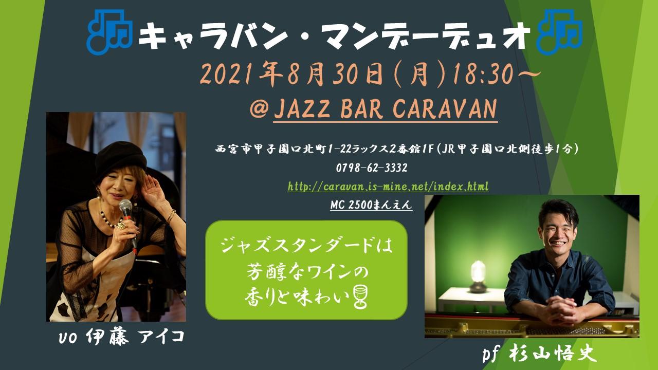 8月30日(月)キャラバン Monday Duo with Satoshi Sugiyama